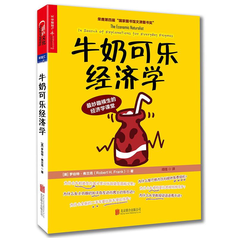 牛奶可乐经济学1(新版)(pdf+txt+epub+azw3+mobi电子书在线阅读下载)