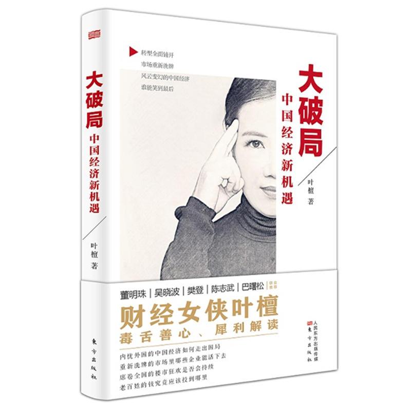 大破局:中国经济新机遇(pdf+txt+epub+azw3+mobi电子书在线阅读下载)