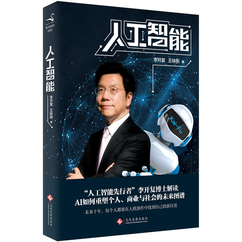 人工智能(李开复)(pdf+txt+epub+azw3+mobi电子书在线阅读下载)
