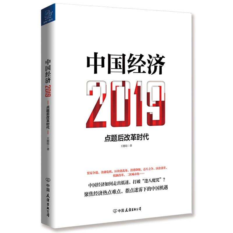 中国经济2019(pdf+txt+epub+azw3+mobi电子书在线阅读下载)