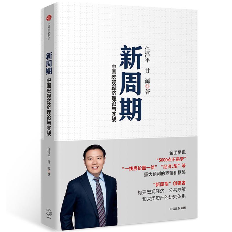 新周期:中国宏观经济分析框架(pdf+txt+epub+azw3+mobi电子书在线阅读下载)