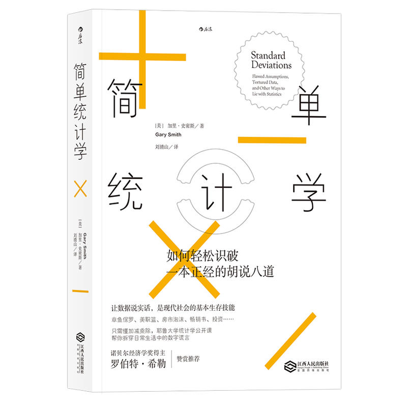 简单统计学(pdf+txt+epub+azw3+mobi电子书在线阅读下载)