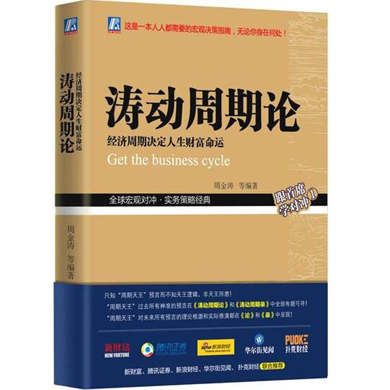 涛动周期论(pdf+txt+epub+azw3+mobi电子书在线阅读下载)