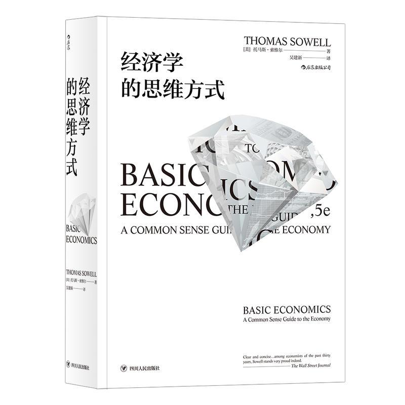 经济学的思维方式(pdf+txt+epub+azw3+mobi电子书在线阅读下载)