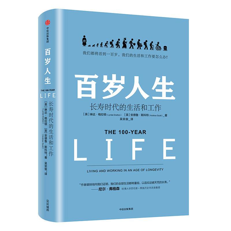 百岁人生(pdf+txt+epub+azw3+mobi电子书在线阅读下载)