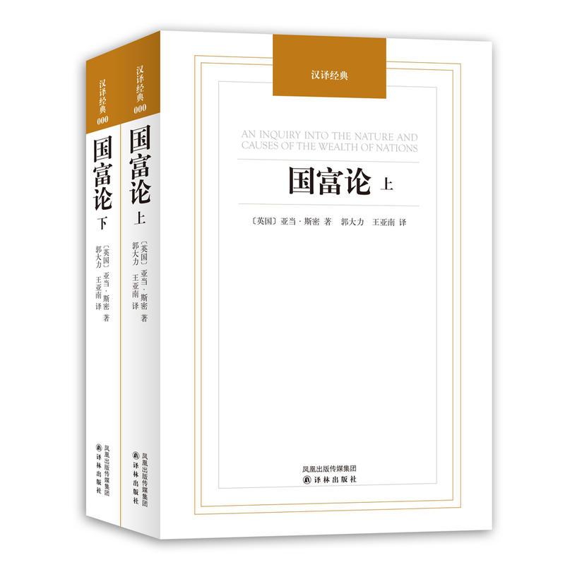 国富论(上下)(pdf+txt+epub+azw3+mobi电子书在线阅读下载)