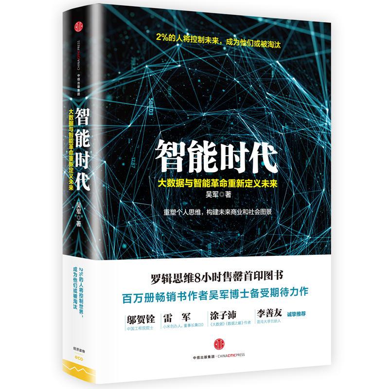 智能时代(pdf+txt+epub+azw3+mobi电子书在线阅读下载)