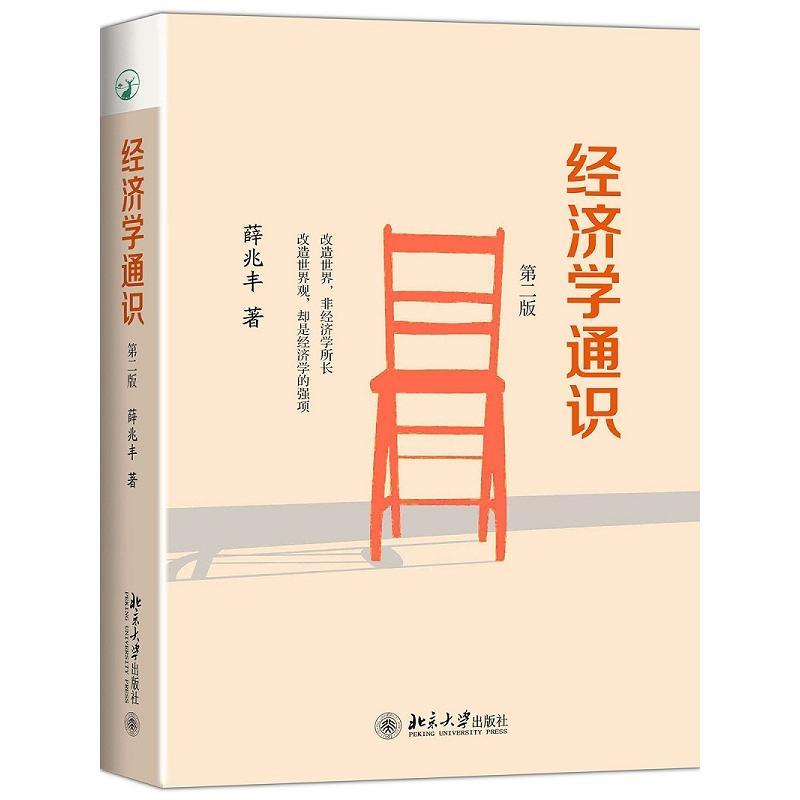 经济学通识(第二版)(pdf+txt+epub+azw3+mobi电子书在线阅读下载)