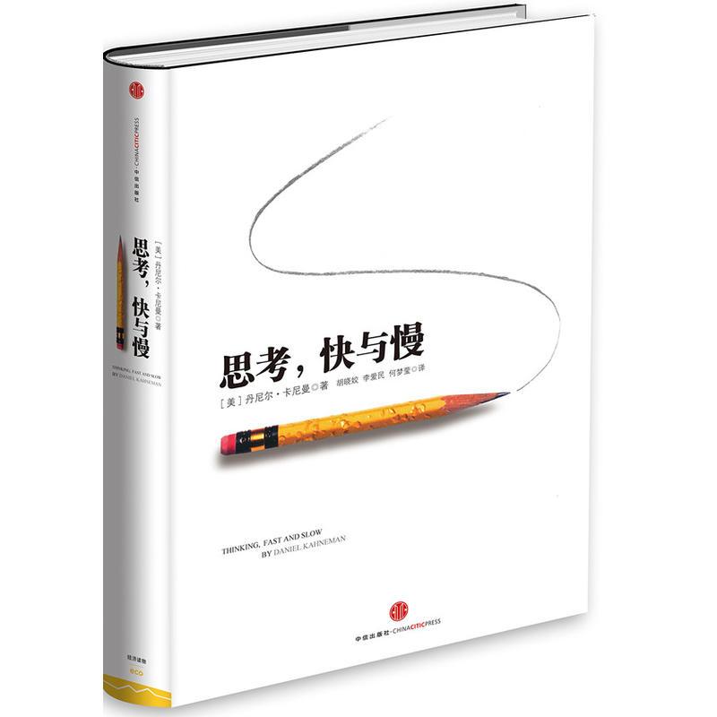 思考,快与慢(pdf+txt+epub+azw3+mobi电子书在线阅读下载)