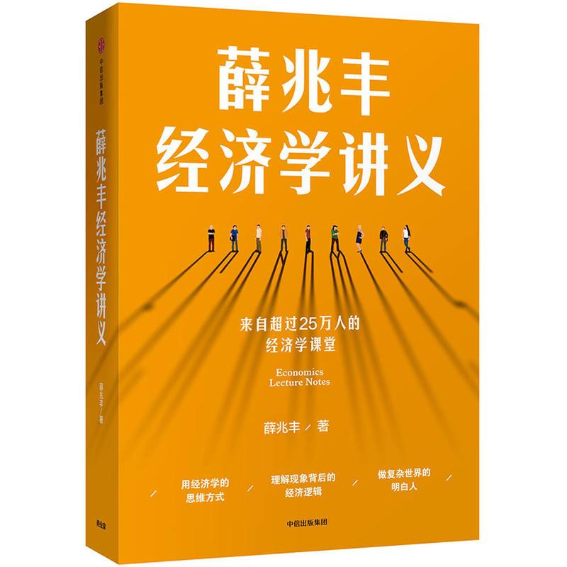 薛兆丰经济学讲义(pdf+txt+epub+azw3+mobi电子书在线阅读下载)