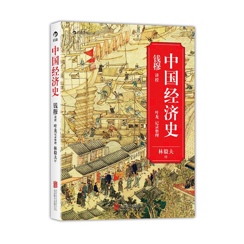 中国经济史(pdf+txt+epub+azw3+mobi电子书在线阅读下载)