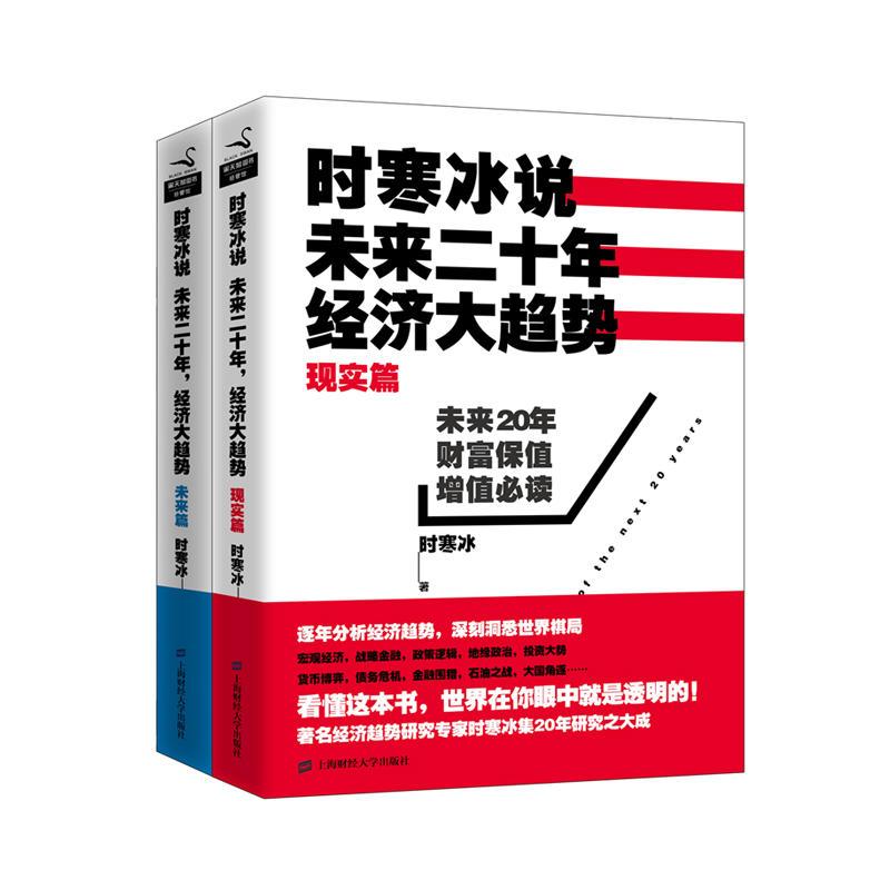 时寒冰说套装两册(pdf+txt+epub+azw3+mobi电子书在线阅读下载)