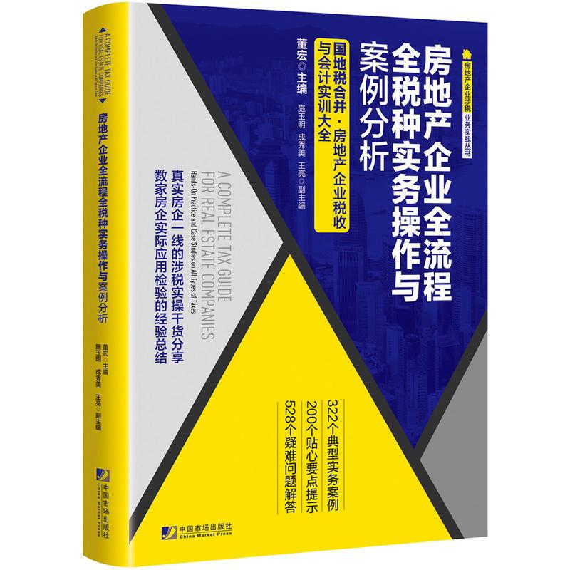 房地产企业全流程全税种(pdf+txt+epub+azw3+mobi电子书在线阅读下载)