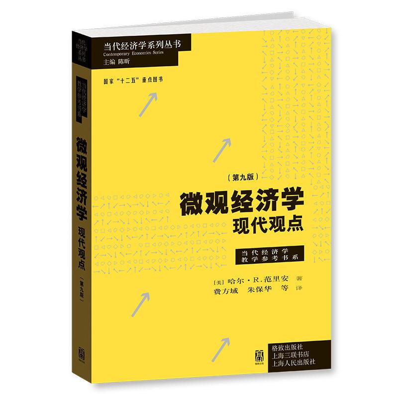 微观经济学:现代观点第九版(pdf+txt+epub+azw3+mobi电子书在线阅读下载)
