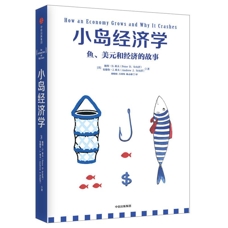 小岛经济学(pdf+txt+epub+azw3+mobi电子书在线阅读下载)