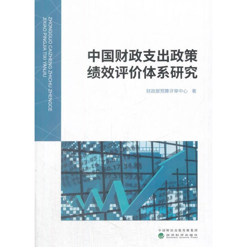 中国财政支出政策绩效评价体系研究(pdf+txt+epub+azw3+mobi电子书在线阅读下载)