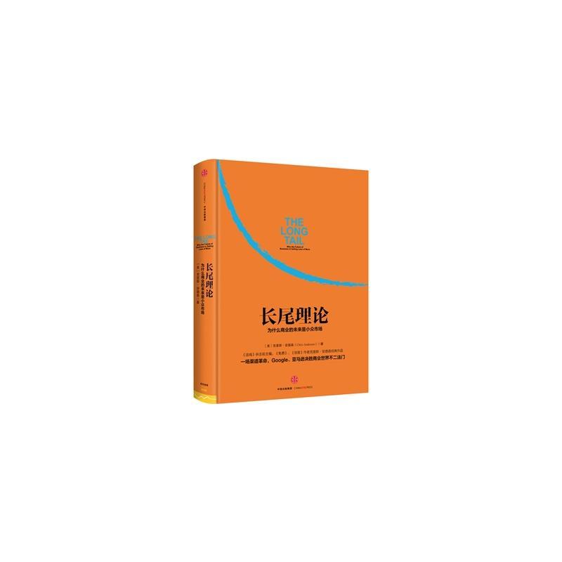 长尾理论(pdf+txt+epub+azw3+mobi电子书在线阅读下载)