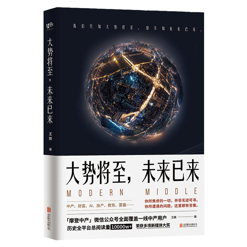 大势将至,未来已来(pdf+txt+epub+azw3+mobi电子书在线阅读下载)