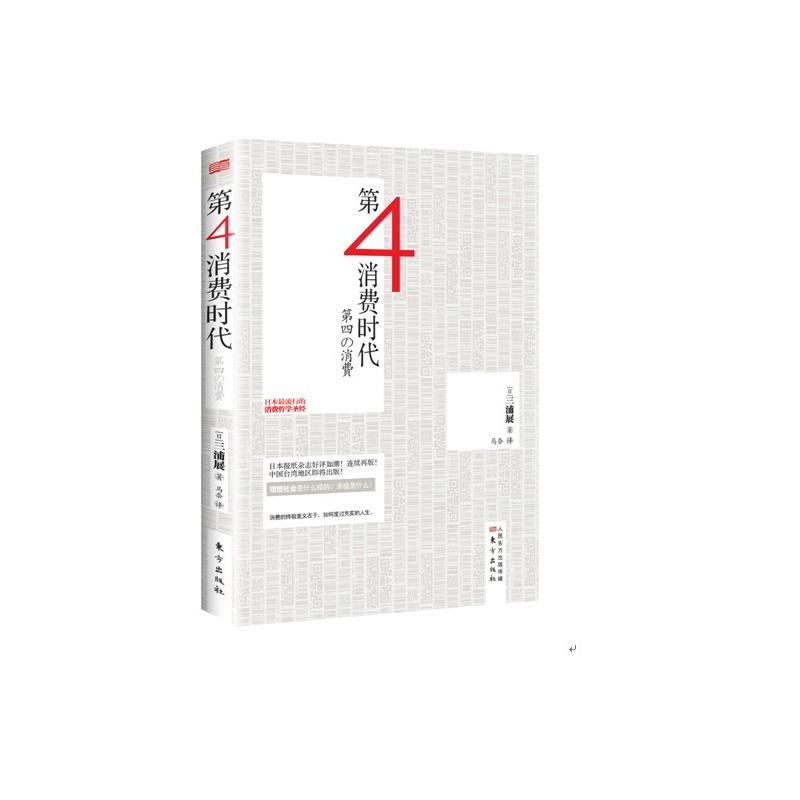 第四消费时代(pdf+txt+epub+azw3+mobi电子书在线阅读下载)