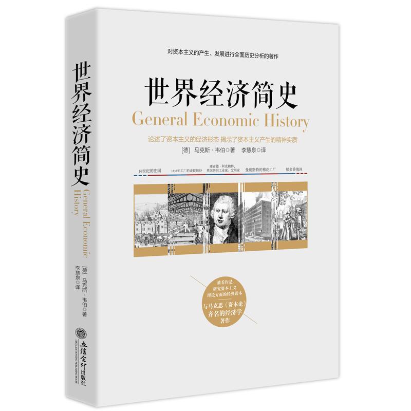 世界经济简史(pdf+txt+epub+azw3+mobi电子书在线阅读下载)