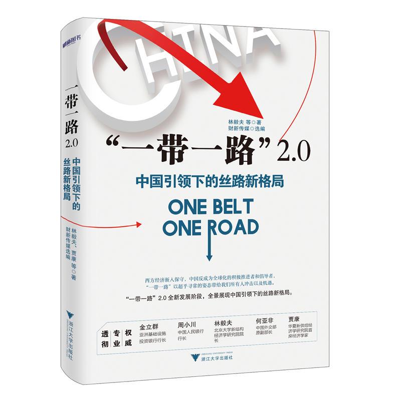 一带一路2.0:中国引领下的丝路新格局(pdf+txt+epub+azw3+mobi电子书在线阅读下载)