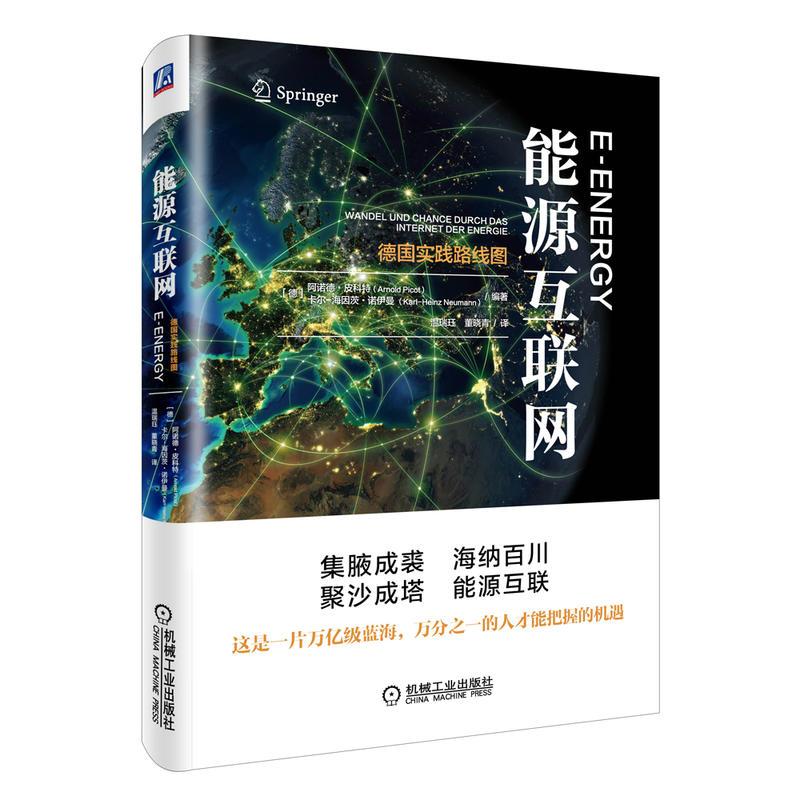 能源互联网(pdf+txt+epub+azw3+mobi电子书在线阅读下载)