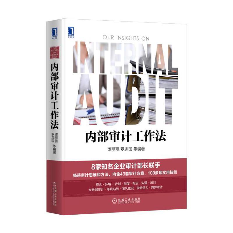 内部审计工作法(pdf+txt+epub+azw3+mobi电子书在线阅读下载)