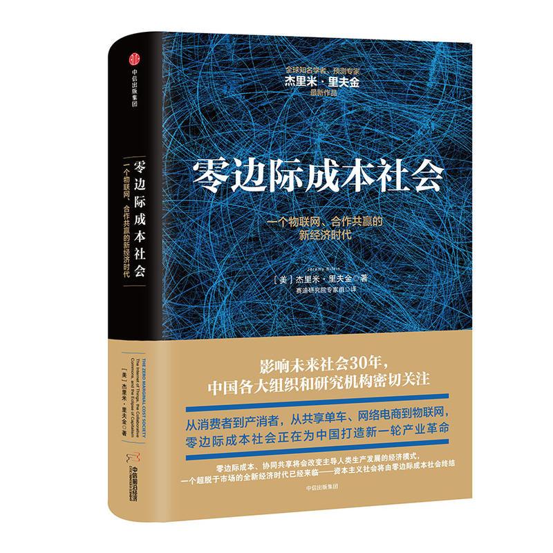 一个物联网、合作共赢的新经济时代(pdf+txt+epub+azw3+mobi电子书在线阅读下载)