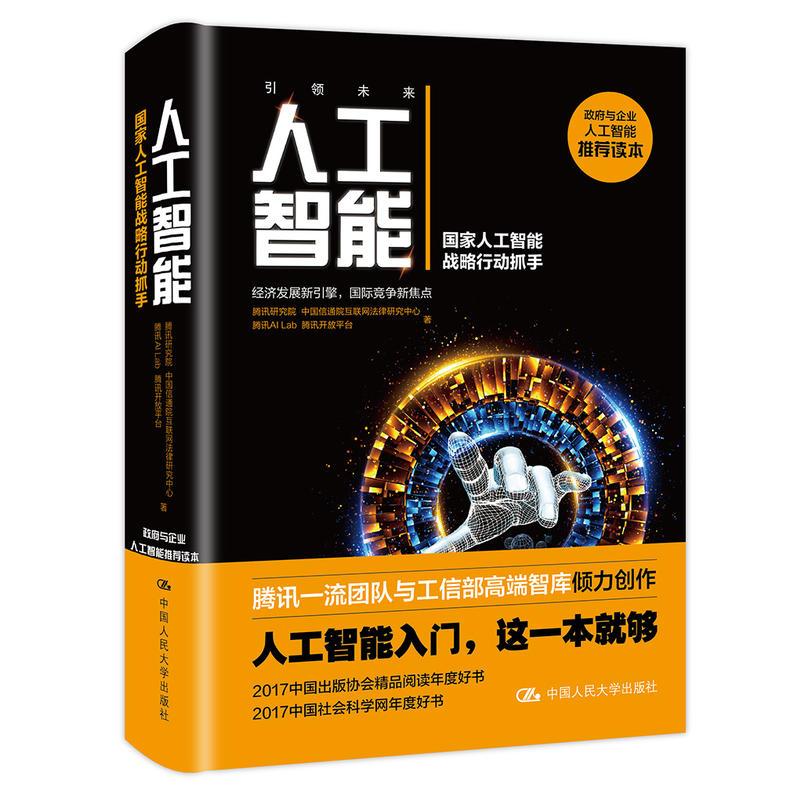 人工智能(腾讯研究院)(pdf+txt+epub+azw3+mobi电子书在线阅读下载)
