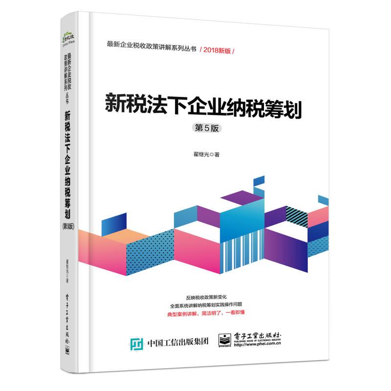 新税法下企业纳税筹划(第5版)(pdf+txt+epub+azw3+mobi电子书在线阅读下载)