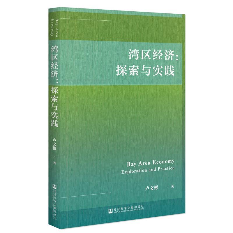 湾区经济:探索与实践(pdf+txt+epub+azw3+mobi电子书在线阅读下载)