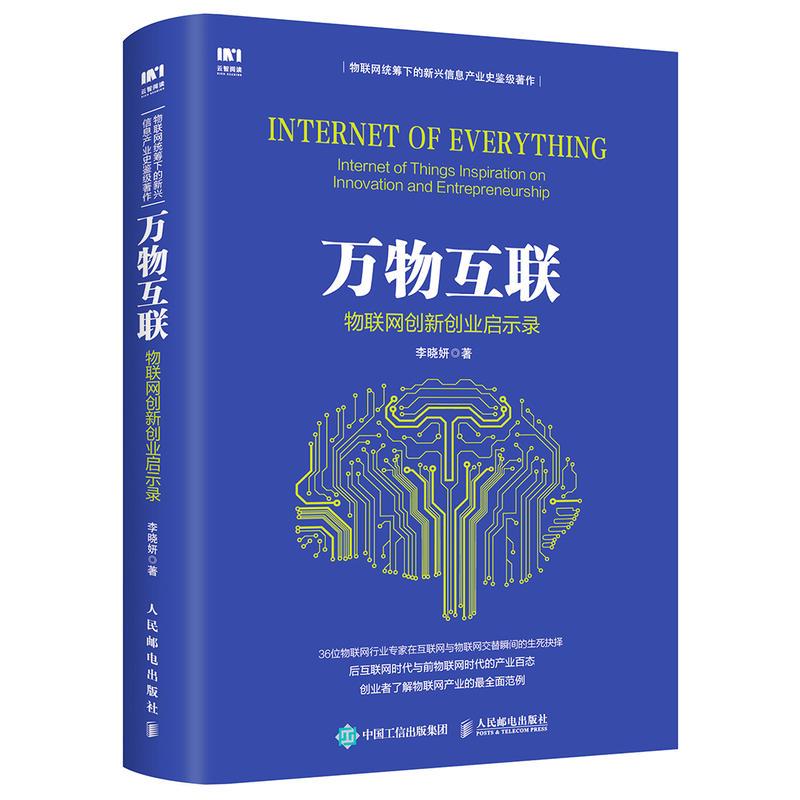 万物互联(pdf+txt+epub+azw3+mobi电子书在线阅读下载)