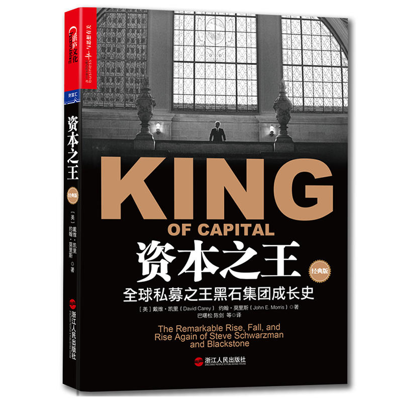 资本之王(新版)(pdf+txt+epub+azw3+mobi电子书在线阅读下载)