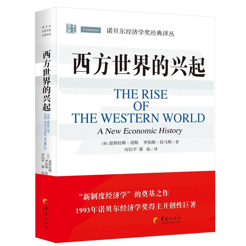 西方世界的兴起(pdf+txt+epub+azw3+mobi电子书在线阅读下载)