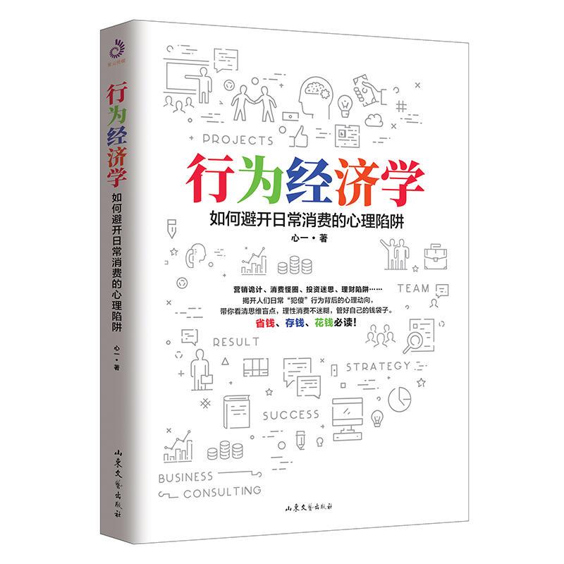 行为经济学(pdf+txt+epub+azw3+mobi电子书在线阅读下载)