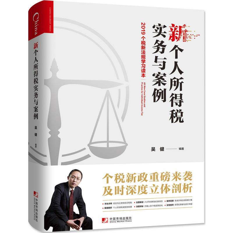 新个人所得税实务与案例(pdf+txt+epub+azw3+mobi电子书在线阅读下载)
