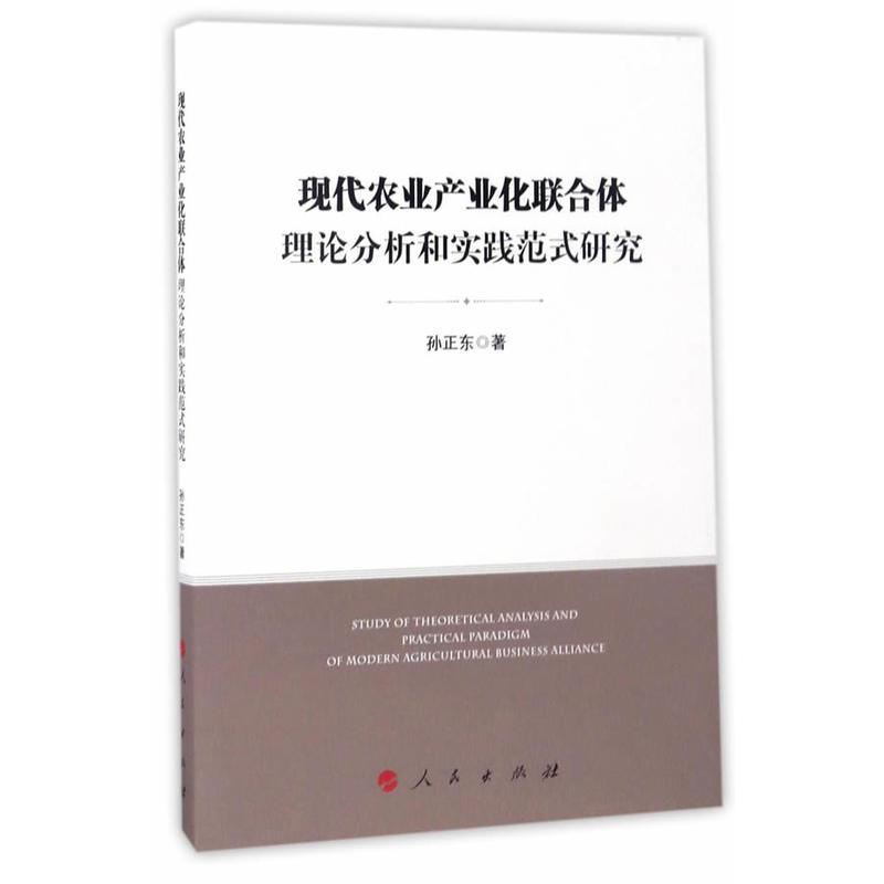 现代农业产业化联合体理论分析和实践范式研究(pdf+txt+epub+azw3+mobi电子书在线阅读下载)