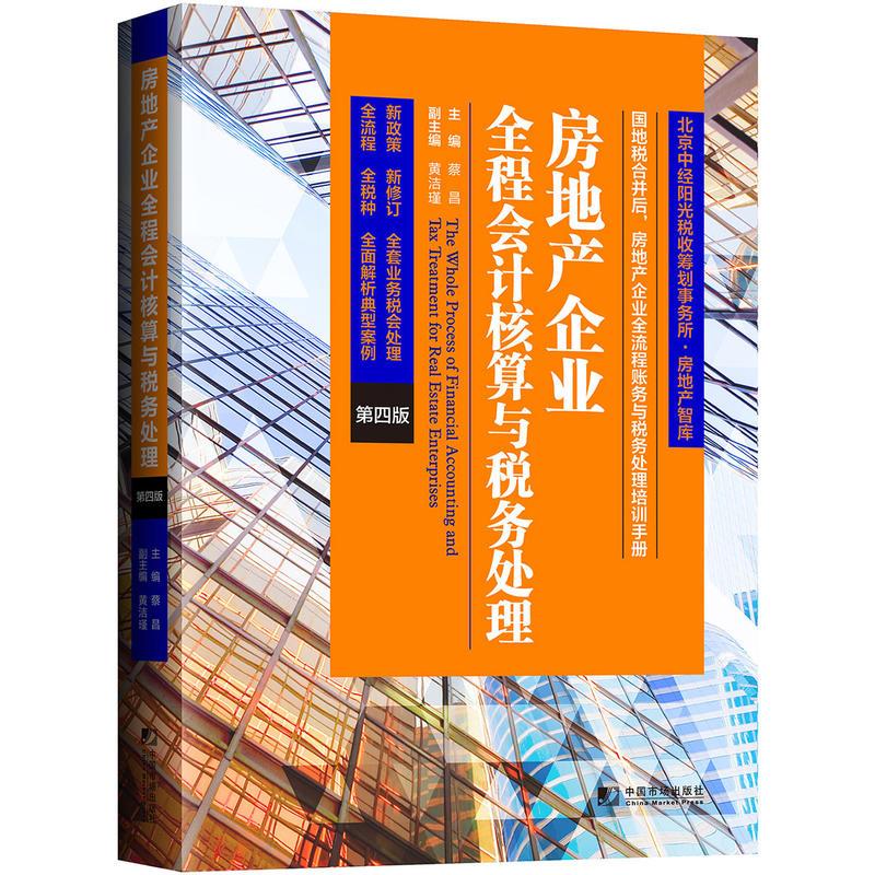 房地产企业(第四版)(pdf+txt+epub+azw3+mobi电子书在线阅读下载)
