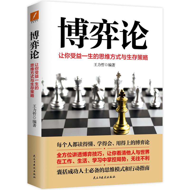 博弈论(pdf+txt+epub+azw3+mobi电子书在线阅读下载)