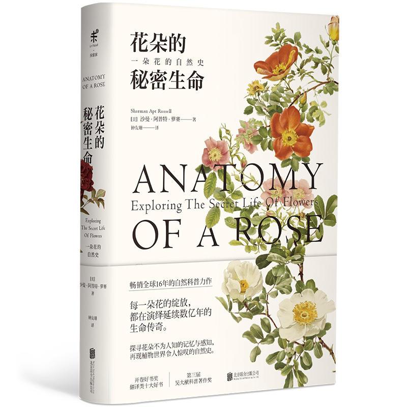 花朵的秘密生命(pdf+txt+epub+azw3+mobi电子书在线阅读下载)