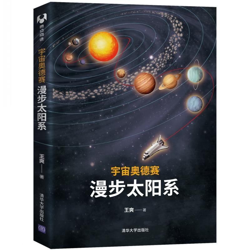宇宙奥德赛:漫步太阳系(pdf+txt+epub+azw3+mobi电子书在线阅读下载)