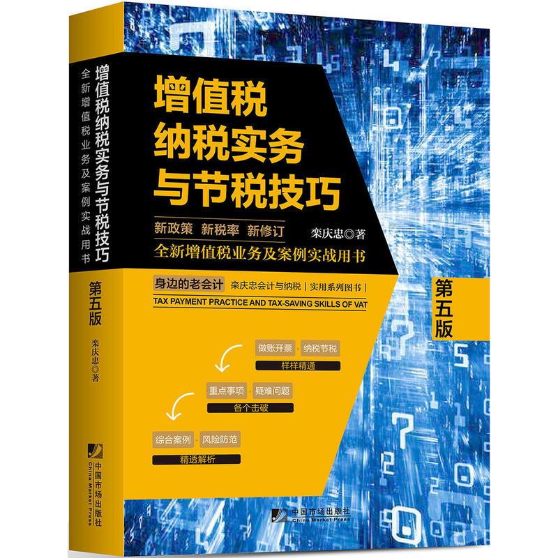 增值税纳税实务与节税技巧(pdf+txt+epub+azw3+mobi电子书在线阅读下载)