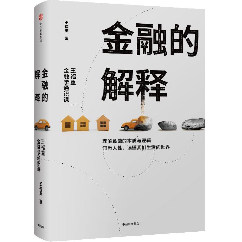 金融的解释:王福重金融学通识课(pdf+txt+epub+azw3+mobi电子书在线阅读下载)