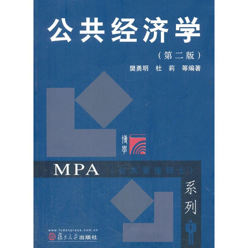 公共经济学(第2版)-MPA公共管理硕士系列(pdf+txt+epub+azw3+mobi电子书在线阅读下载)
