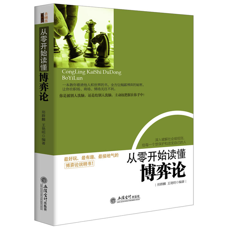从零开始读懂博弈论(pdf+txt+epub+azw3+mobi电子书在线阅读下载)
