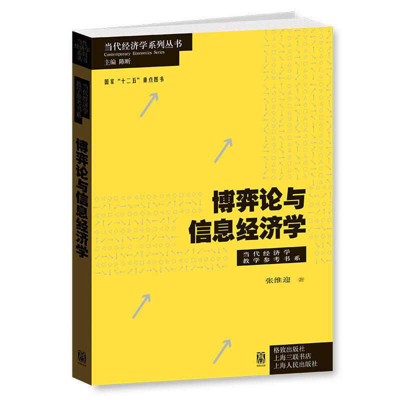 博弈论与信息经济学(pdf+txt+epub+azw3+mobi电子书在线阅读下载)