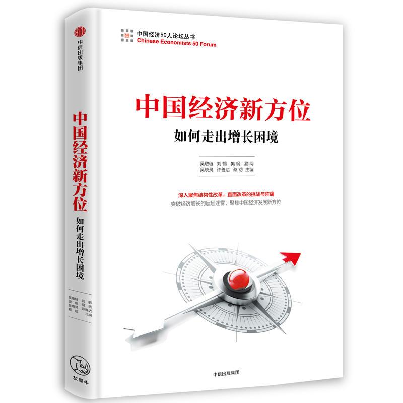 中国经济新方位(pdf+txt+epub+azw3+mobi电子书在线阅读下载)