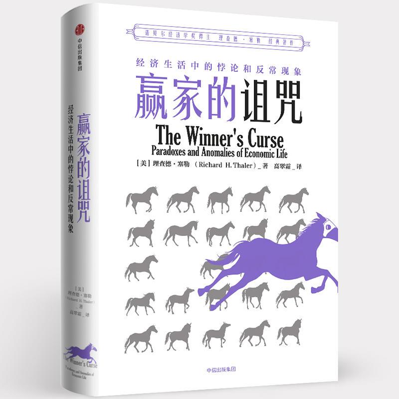 赢家的诅咒(pdf+txt+epub+azw3+mobi电子书在线阅读下载)