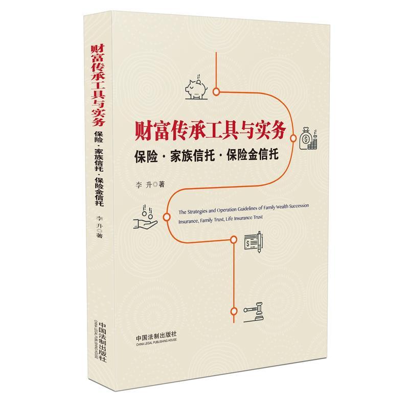 财富传承工具与实务(pdf+txt+epub+azw3+mobi电子书在线阅读下载)