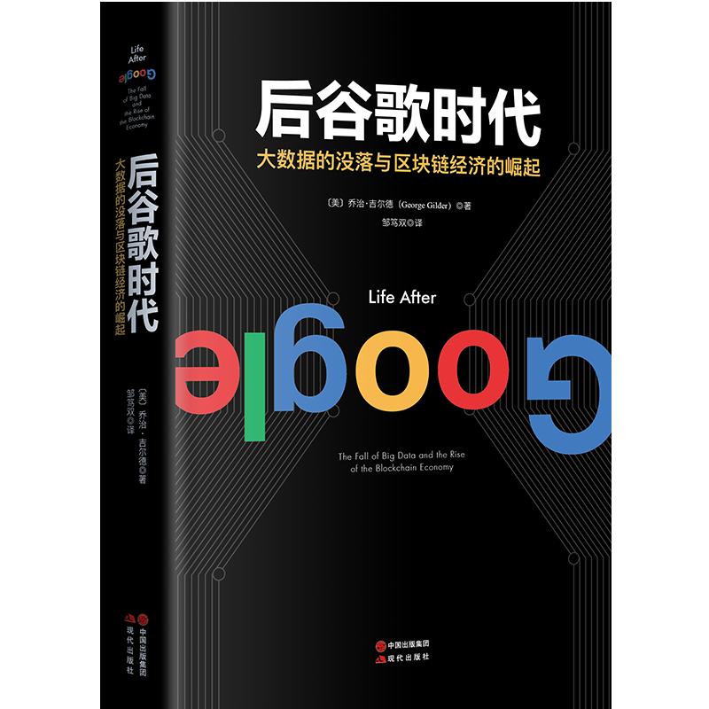 后谷歌时代:大数据的衰落及区块链经济的崛起(pdf+txt+epub+azw3+mobi电子书在线阅读下载)